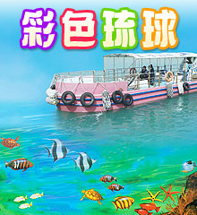 小琉球-彩色琉球《二人優惠遊(船票+機車+餐食+浮潛)》連續假期不開放訂購-預約