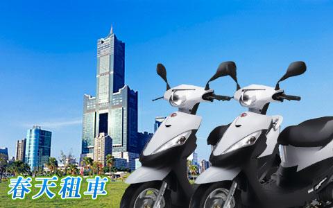 高雄-春天租車《100C.C.機車優惠租用》-預約