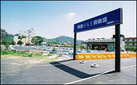 台中-東豐舒馬克賽車場《二人優惠券》