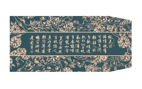 漢字書衣—桃花爍藍