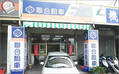 台東聯合租車《豐田VIOS假日優惠租用》-預約