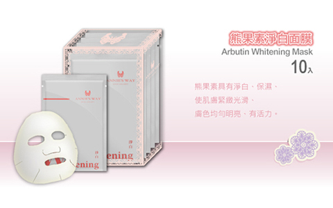 Annie's Way淨白系列-熊果素淨白面膜 《盒裝10入》