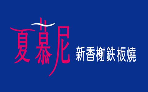 夏慕尼-新香榭鐵板燒《三人優惠餐券》