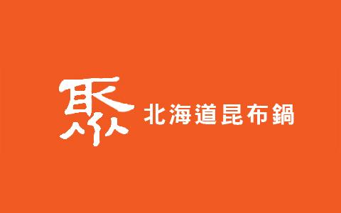 王品-聚 北海道昆布鍋《二十人優惠餐券》
