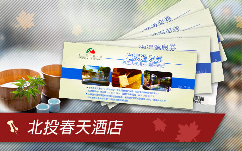 台北-北投春天酒店露天風呂溫泉券《單人優惠票券x2》
