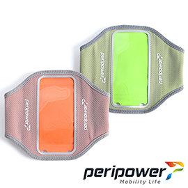 peripower-時尚運動手臂套《清新綠》