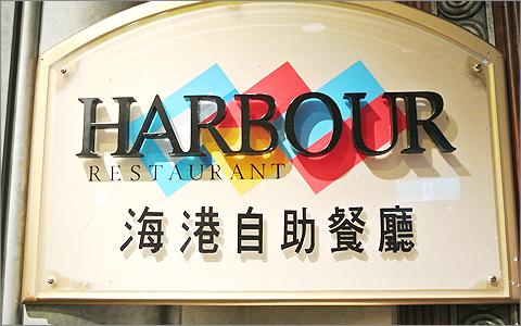 台中-廣三SOGO漢來飯店海港餐廳《午餐優惠券x2》