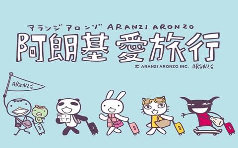 台北-阿郎基.愛旅行《預售票券x2》