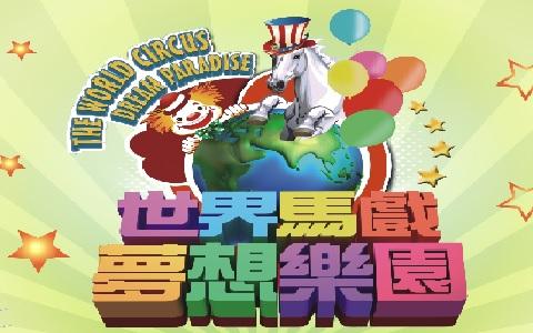 高雄-世界馬戲夢想樂園《黃區預售票X1》