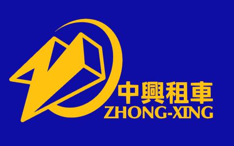 台中-中興租車《125C.C.新競戰租賃x1》-預約