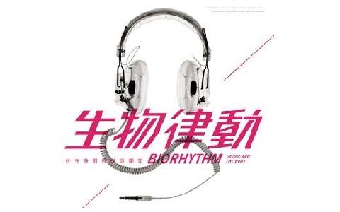 台北-生物律動・住在身體裡的音樂家特展《優惠門票x3》