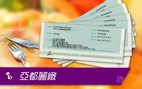 台北-麗緻系列飯店通用券《現金抵用券x1》
