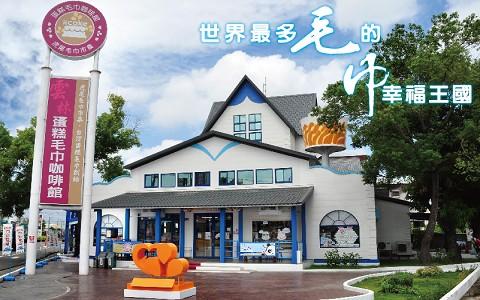 雲林-iicake蛋糕毛巾咖啡館《毛巾印花DIY活動四人體驗》-預約