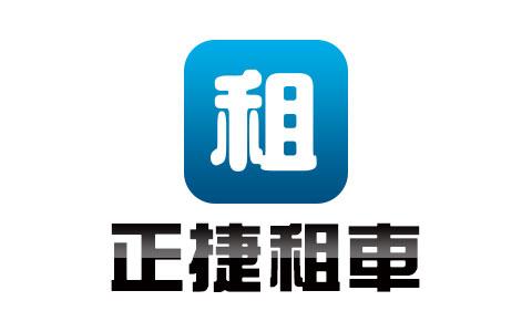 彰化-正捷租車《125C.C.假日租車優惠》-預約